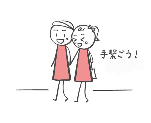 デート中手を繋ぐ