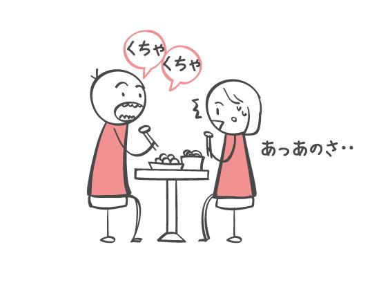 恋人の食べ方が汚い