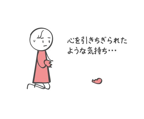 心がボロボロ