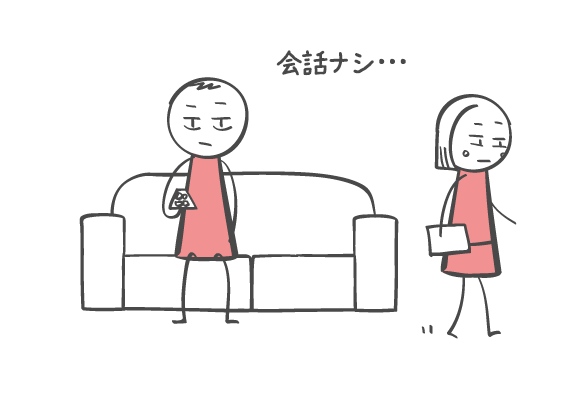会話なしの夫婦