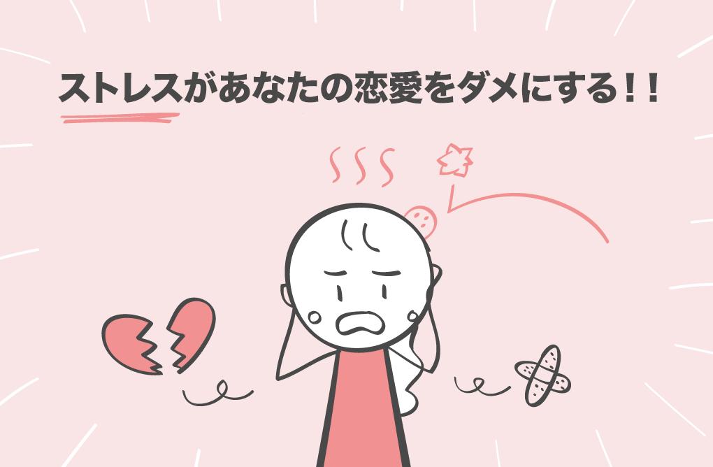 忙しい恋人がいる人は要注意!ストレスが溜まっている日はデートしない方が良い理由
