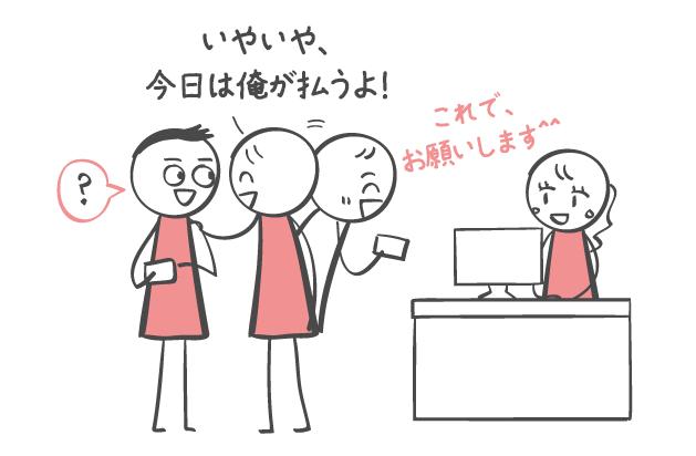 会計お願いします
