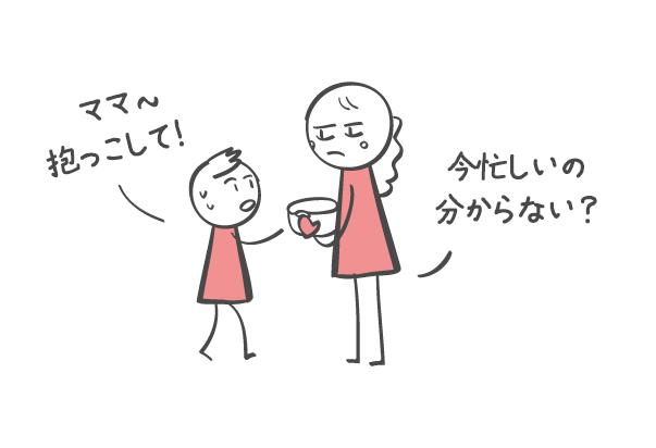 冷たい母親