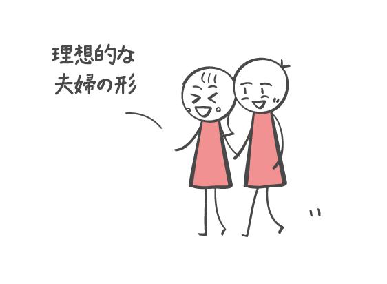 理想的な夫婦の形