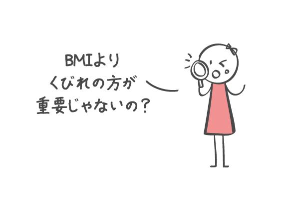 BMIが重要な理由