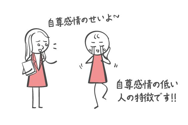 自尊感情が低い人の特徴