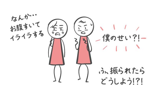 逃げ恥 自尊感情