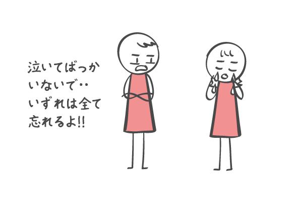 別れなよ!
