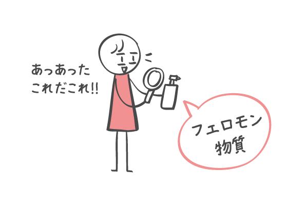 フェロモン香水の効果