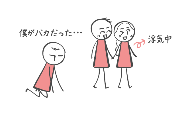 略奪愛の行方