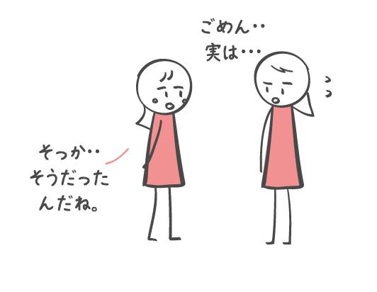 元カレとの再会