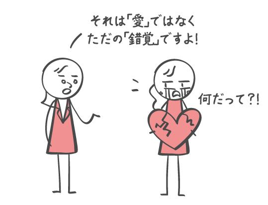 愛ではなく錯覚