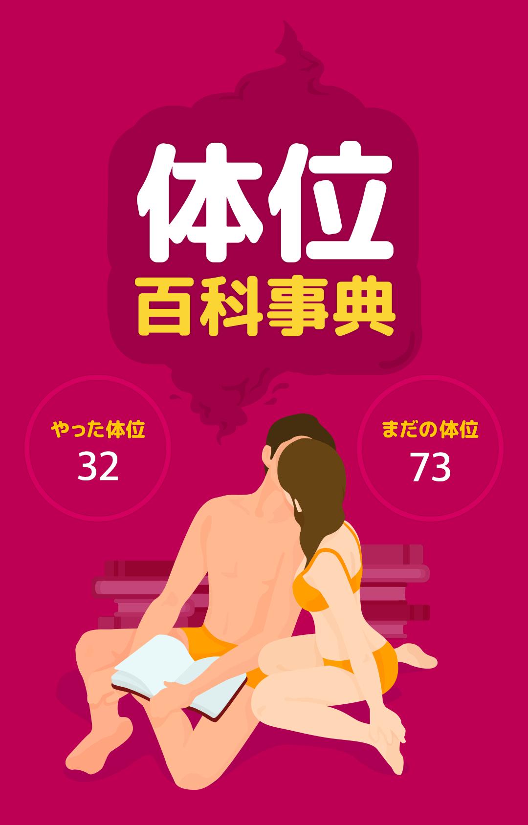 セックス体位百科事典
