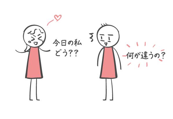 恋愛とオシャレ