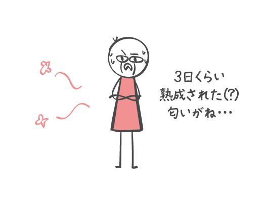 女性器の匂い
