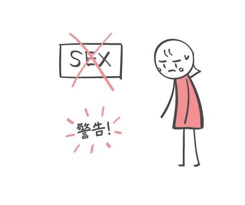 セックスの回数が増える時