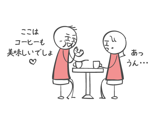 嗜好が異なるカップル