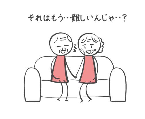 中高年夫婦のセックス