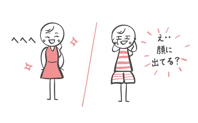 服によって変わる魅力度