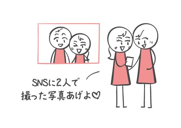 恋人のSNS