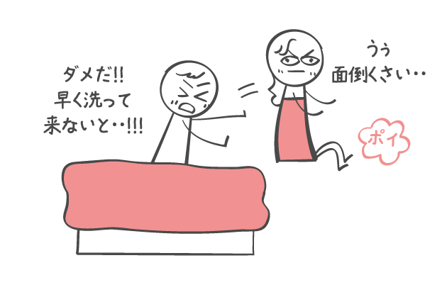 膣炎の予防