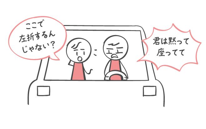 ガスライティング