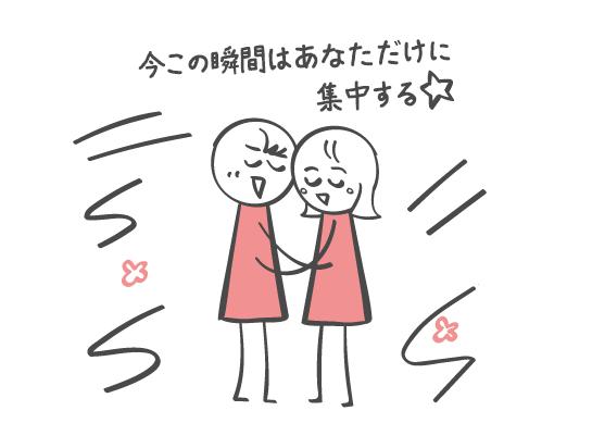 おすすめデート